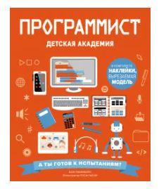 Книга Программист Детская Академия