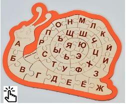 игрушки для первоклассника улитка алфавит