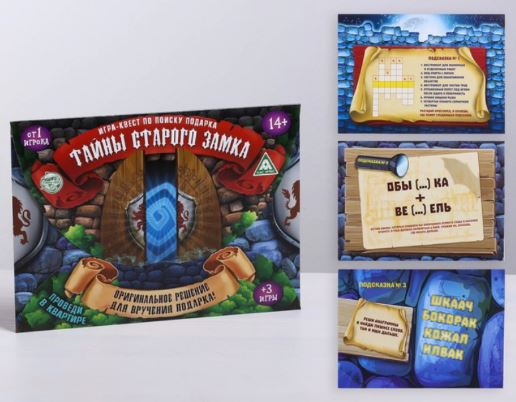 Игра-квест по поиску подарка в квартире для подростков и всей семьи