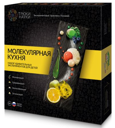 молекулярная кухня набор для детей