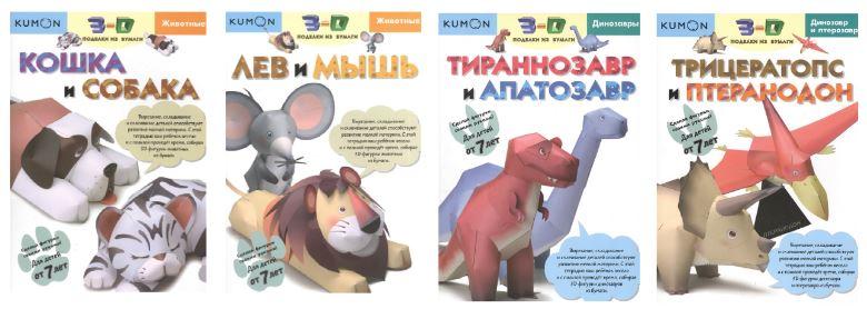 паперкрафт для детей: объемные животные и динозавры
