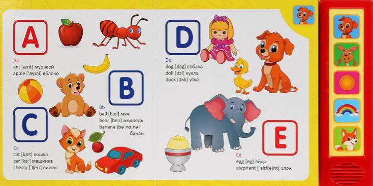 ABC для детей: книжка с песенками